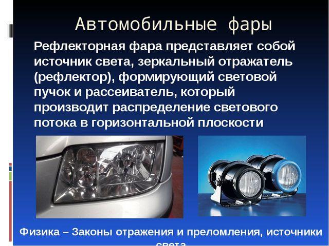Автомобильные фары Рефлекторная фара представляет собой источник света, зерка...