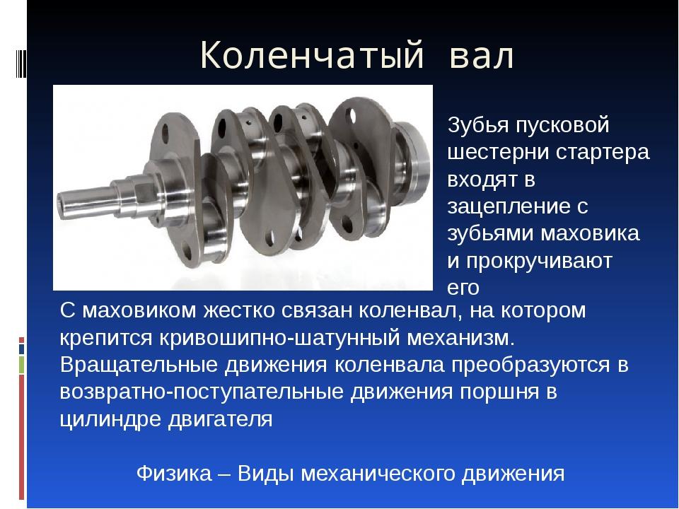 Коленчатый вал С маховиком жестко связан коленвал, на котором крепится кривош...