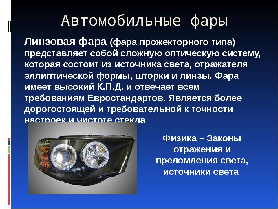 Автомобильные фары Линзовая фара (фара прожекторного типа) представляет собой...