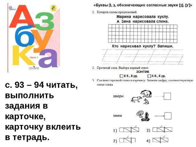 с. 93 – 94 читать, выполнить задания в карточке, карточку вклеить в тетрадь.