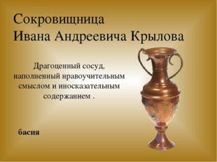 Сокровищница Ивана Андреевича Крылова Драгоценный сосуд, наполненный нравоучи