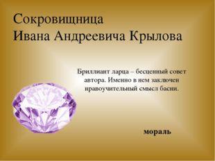 Сокровищница Ивана Андреевича Крылова Бриллиант ларца – бесценный совет автор