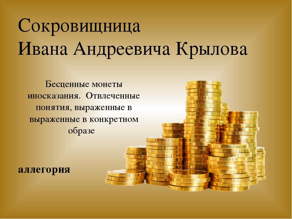 Сокровищница Ивана Андреевича Крылова Бесценные монеты иносказания. Отвлеченн...