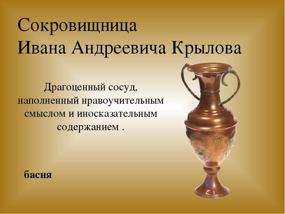 Сокровищница Ивана Андреевича Крылова Драгоценный сосуд, наполненный нравоучи...