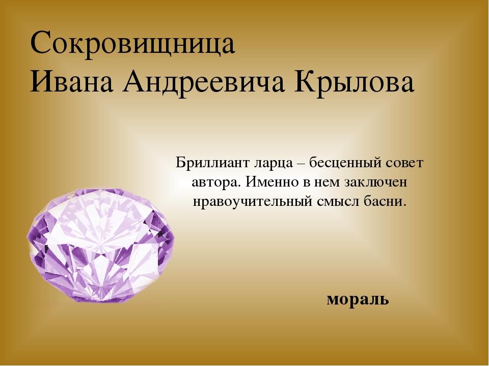 Сокровищница Ивана Андреевича Крылова Бриллиант ларца – бесценный совет автор...
