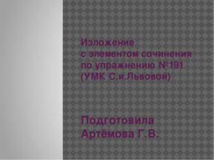 Изложение с элементом сочинения по упражнению №191 (УМК С.и.Львовой) Подготов