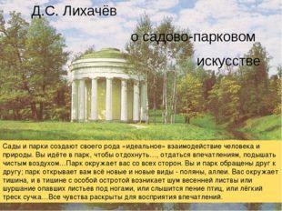 Д.С. Лихачёв о садово-парковом искусстве Сады и парки создают своего рода «ид