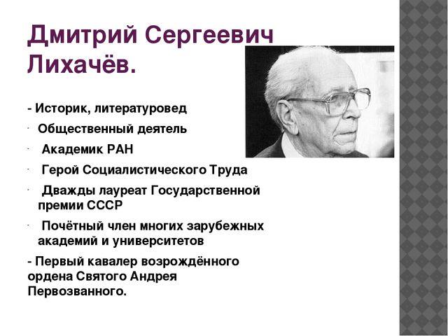 Дмитрий Сергеевич Лихачёв. - Историк, литературовед Общественный деятель Акад...