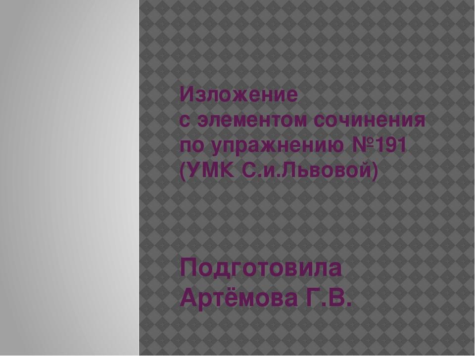Изложение с элементом сочинения по упражнению №191 (УМК С.и.Львовой) Подготов...