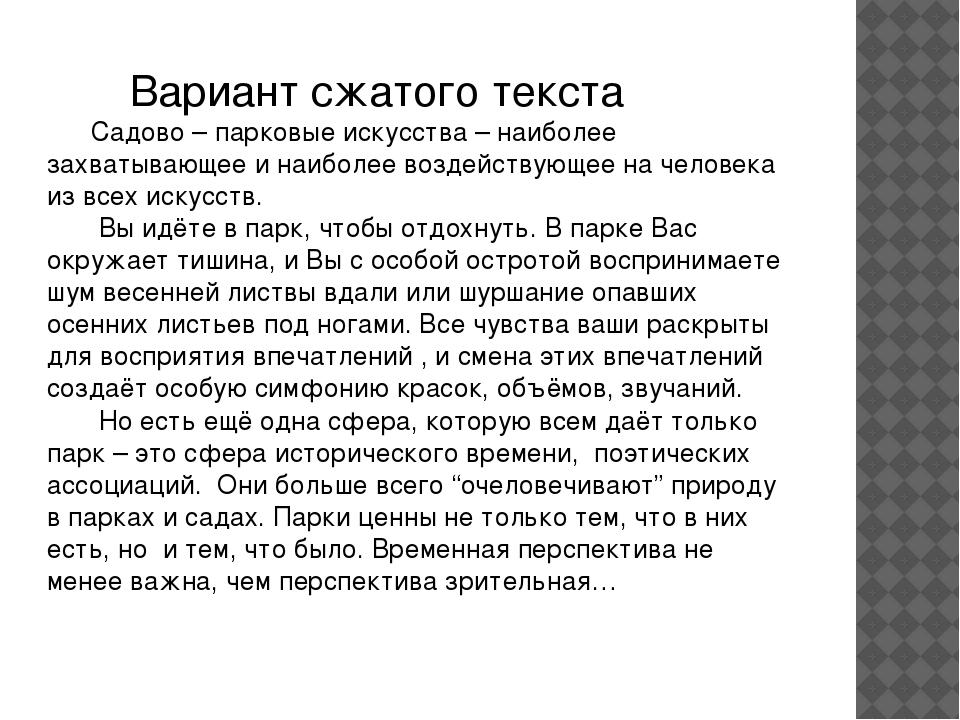 Вариант сжатого текста Садово – парковые искусства – наиболее захватывающее...
