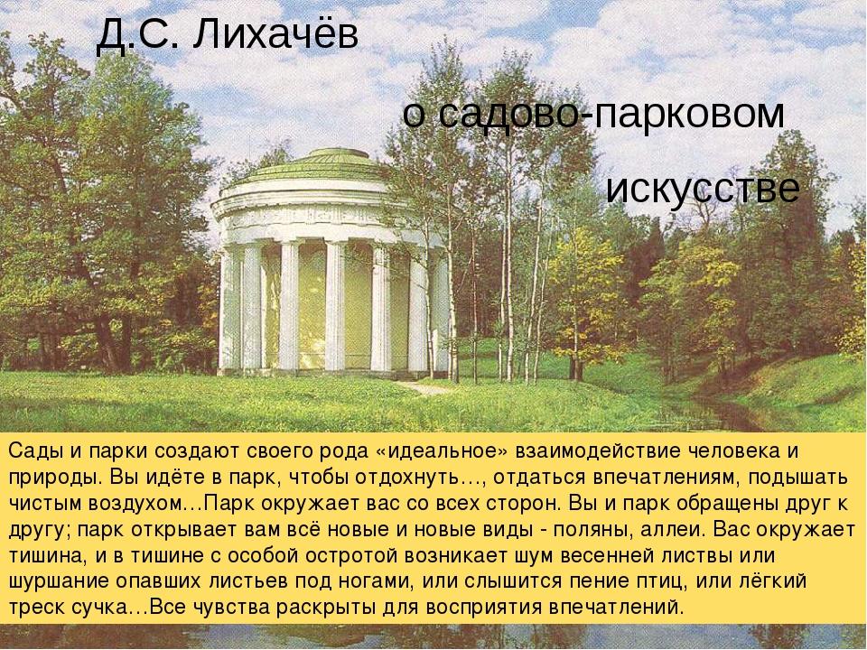 Д.С. Лихачёв о садово-парковом искусстве Сады и парки создают своего рода «ид...