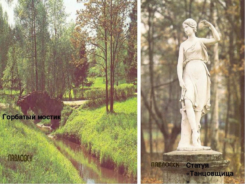 Статуя «Танцовщица» Горбатый мостик