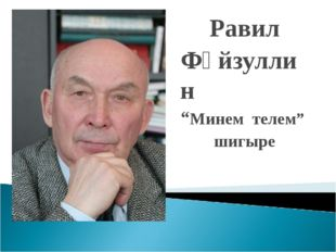 "Равил Фәйзуллин ""Минем телем"" шигыре"