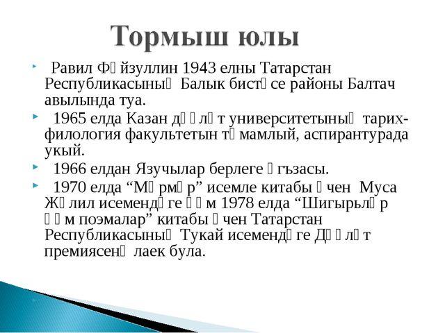 Равил Фәйзуллин 1943 елны Татарстан Республикасының Балык бистәсе районы Бал...