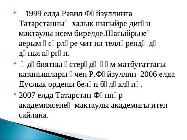 1999 елда Равил Фәйзуллинга Татарстанның халык шагыйре дигән мактаулы исем б...