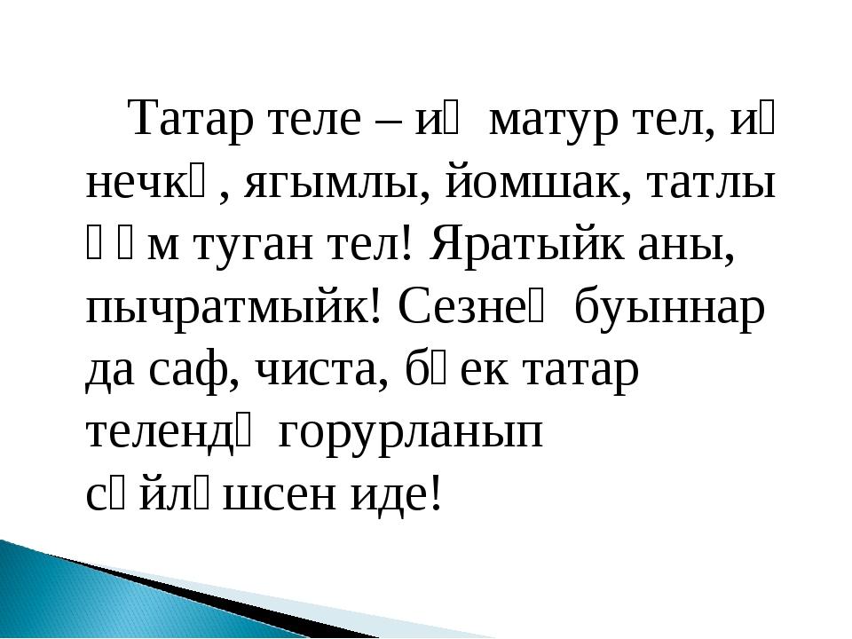 Татар теле – иң матур тел, иң нечкә, ягымлы, йомшак, татлы һәм туган тел! Яр...