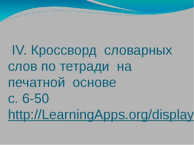 Контрольный словарный диктант класс ПНШ  Пнш 3 класс словарный диктант