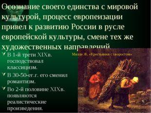 Осознание своего единства с мировой культурой, процесс европеизации привел к