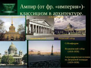 Ампир (от фр. «империя»)- классицизм в архитектуре. ПРЕДПОЛОЖИТЕ, КАКИЕ ЧЕРТЫ
