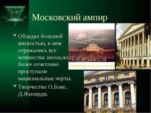 Московский ампир Обладал большей мягкостью, в нем отражались все новшества эп