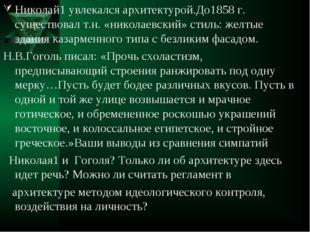 Николай1 увлекался архитектурой.До1858 г. существовал т.н. «николаевский» сти