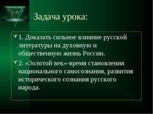 Задача урока: 1. Доказать сильное влияние русской литературы на духовную и об