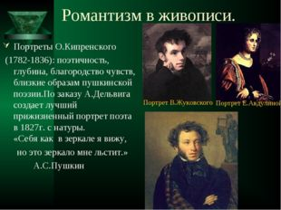 Романтизм в живописи. Портреты О.Кипренского (1782-1836): поэтичность, глубин
