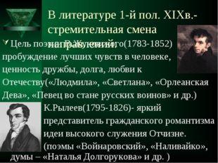 В литературе 1-й пол. XIXв.- стремительная смена направлений: Цель поэзии В.Ж