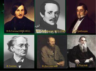 Н.В.Гоголь(1809-1852) М.Ю.Лермонтов (1814-1848) А.С.Грибоедов Ф.Тютчев Ф.Дост