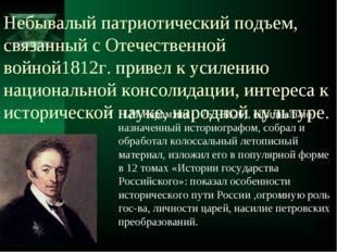 Небывалый патриотический подъем, связанный с Отечественной войной1812г. приве