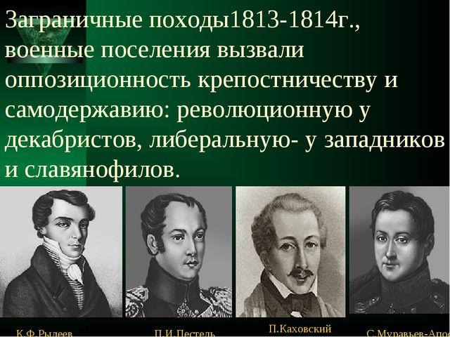 Заграничные походы1813-1814г., военные поселения вызвали оппозиционность креп...