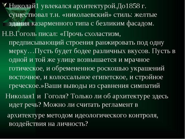 Николай1 увлекался архитектурой.До1858 г. существовал т.н. «николаевский» сти...