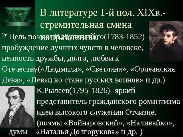 В литературе 1-й пол. XIXв.- стремительная смена направлений: Цель поэзии В.Ж...