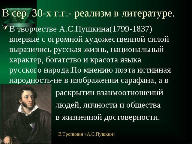 В сер. 30-х г.г.- реализм в литературе. В творчестве А.С.Пушкина(1799-1837) в...