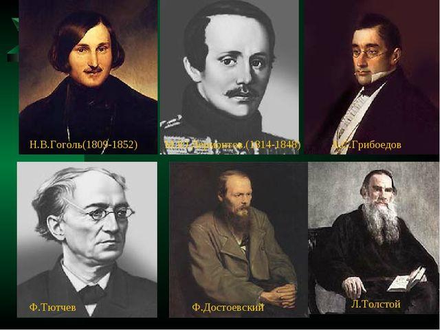 Н.В.Гоголь(1809-1852) М.Ю.Лермонтов (1814-1848) А.С.Грибоедов Ф.Тютчев Ф.Дост...
