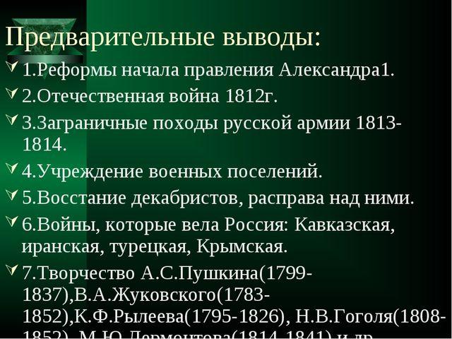 Предварительные выводы: 1.Реформы начала правления Александра1. 2.Отечественн...