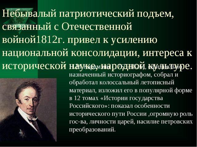 Небывалый патриотический подъем, связанный с Отечественной войной1812г. приве...