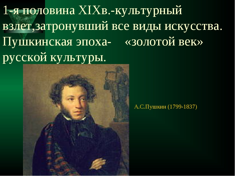 1-я половина XIXв.-культурный взлет,затронувший все виды искусства. Пушкинска...