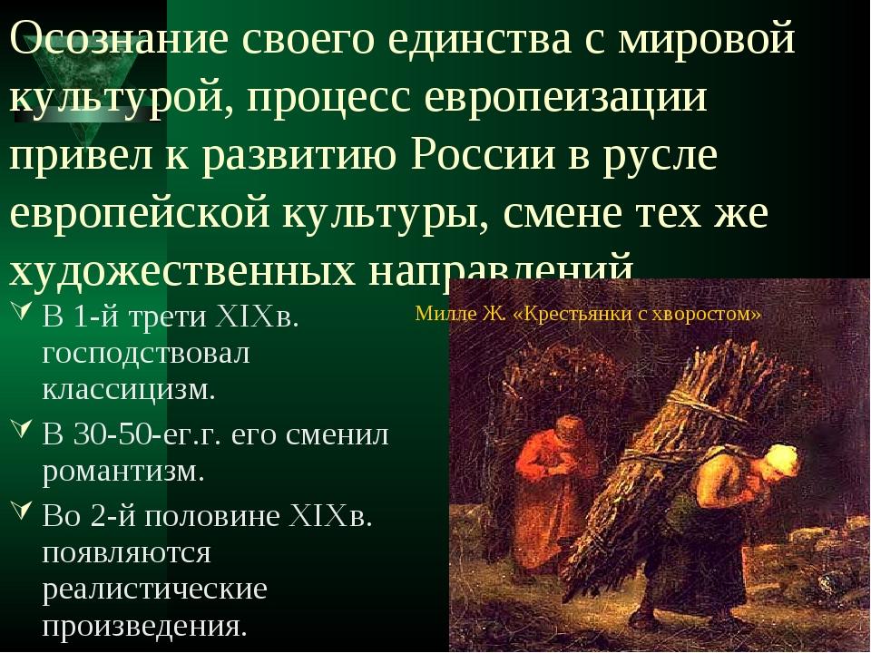 Осознание своего единства с мировой культурой, процесс европеизации привел к...