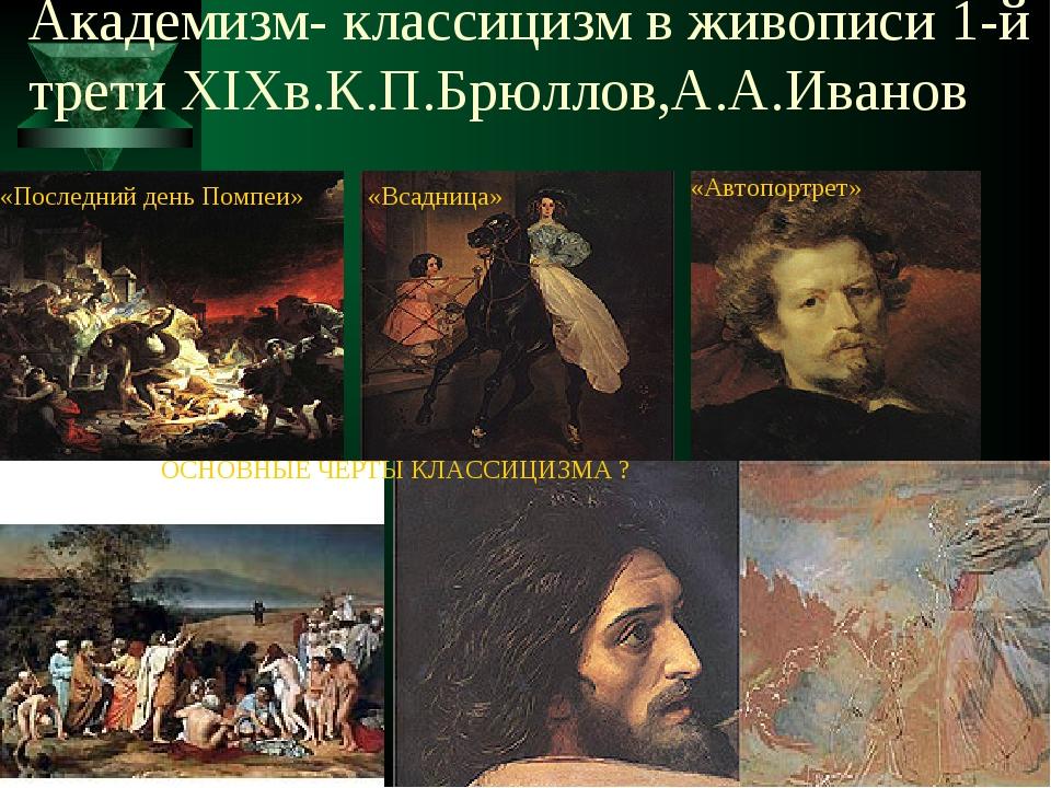 Академизм- классицизм в живописи 1-й трети XIXв.К.П.Брюллов,А.А.Иванов «После...