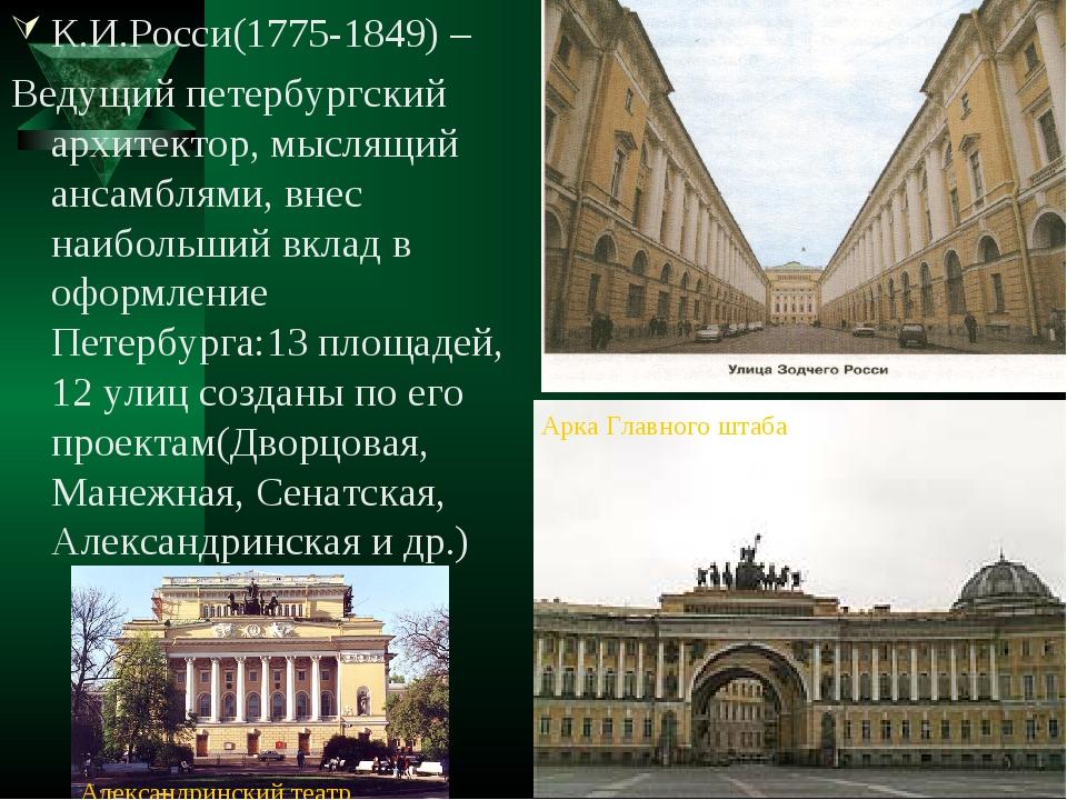 К.И.Росси(1775-1849) – Ведущий петербургский архитектор, мыслящий ансамблями,...