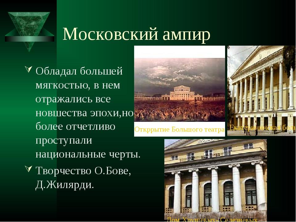 Московский ампир Обладал большей мягкостью, в нем отражались все новшества эп...