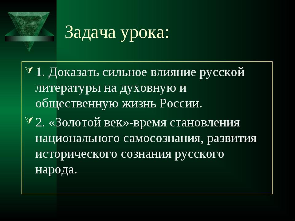 Задача урока: 1. Доказать сильное влияние русской литературы на духовную и об...