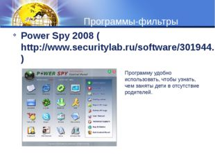 Программы-фильтры Power Spy 2008 (http://www.securitylab.ru/software/301944.p