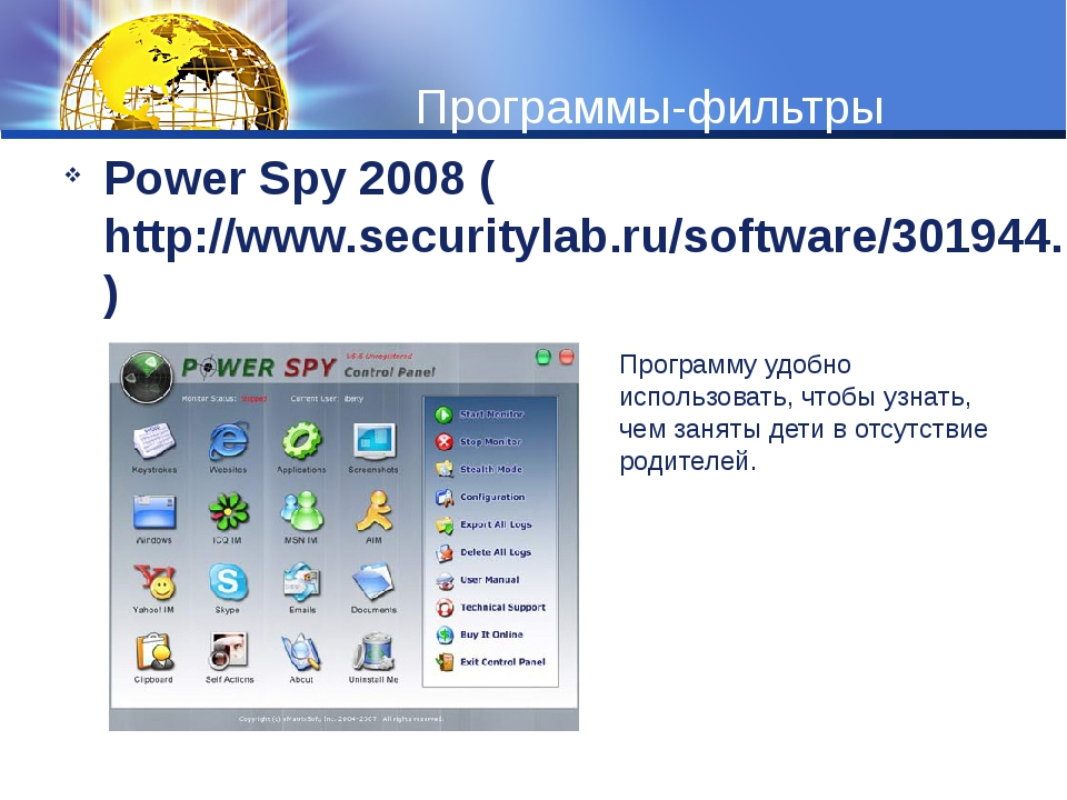 Программы-фильтры Power Spy 2008 (http://www.securitylab.ru/software/301944.p...
