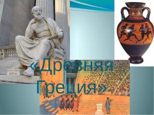 «Древняя Греция»