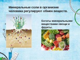 Минеральные соли в организме человека регулируют обмен веществ. Богаты минера