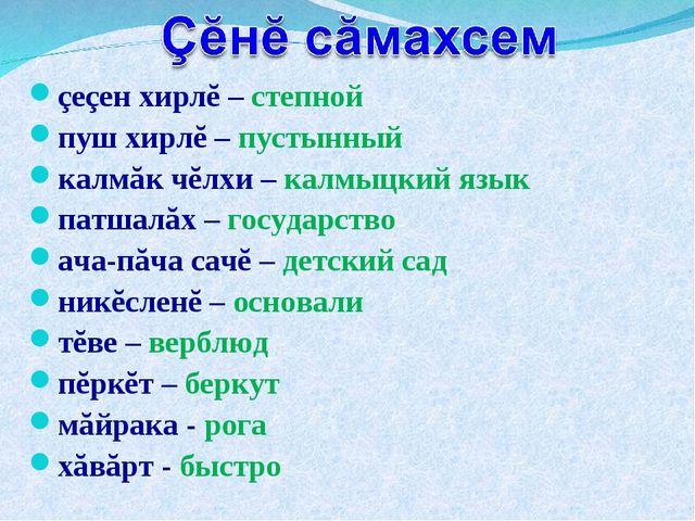 çеçен хирлĕ – степной пуш хирлĕ – пустынный калмăк чĕлхи – калмыцкий язык пат...