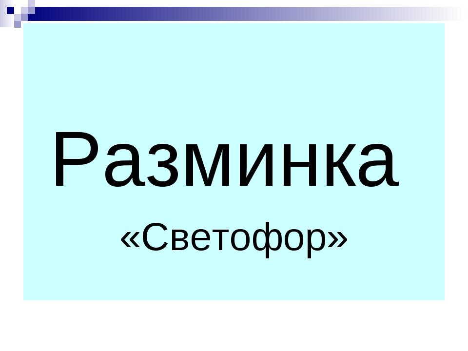 Разминка «Светофор»