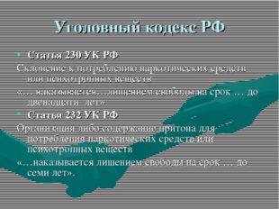 Уголовный кодекс РФ Статья 230 УК РФ Склонение к потреблению наркотических ср